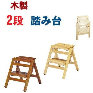 踏み台 木製 折りたたみ 2段 おしゃれ FST-46 脚立 台 簡易階段 ステップ スツール