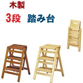 踏み台 木製 折りたたみ 3段 おしゃれ FST-65 脚立 台 簡易階段 ステップ スツール