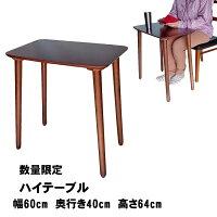 ハイテーブル高さ64cmサイドテーブルワークデスクブラウンパソコンデスク子供学習ドレッサー数量限定お買い得HT-600Hリモートワークセンターテーブルコンパクト