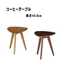 サイドテーブル北欧木製高さ44.5cmナイトテーブルおしゃれテレワークコーヒーテーブルミニテーブル