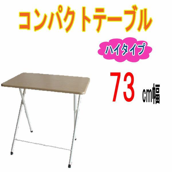 テーブル 折りたたみ ハイテーブル 幅73 OT-200 折りたたみテーブル 机 デスク 折りたたみ 収納 おしゃれ パソコンデスク