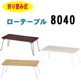 ローテーブル 折りたたみ 8040 北欧 おしゃれ 送料無料 軽い ホワイトウォッシュ 座卓 ちゃぶ台 テーブル センターテーブル コンパクト 新生活