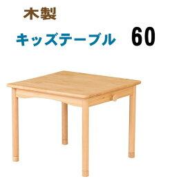 ローテーブル 子供 安心 角 60cm FAM-T60 北欧 木製 デスク 学習机 保育園 幼稚園 学童 児童館 子供用 デスク かわいい