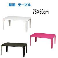 【送料無料】鏡面ローテーブル(折脚)PUV-750テーブル座卓ちゃぶ台
