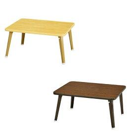 ローテーブル 折りたたみ 軽い 60cm テーブル 座卓 NK-60 コンパクト 子供 新生活 一人暮らし シンプル ちゃぶ台 テーブル レトロ お手軽