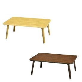 ローテーブル 折りたたみ 軽い 子供 NK-75 送料無料 机 ちゃぶ台 テーブル 座卓 コンパクト レトロ 新生活 一人暮らし