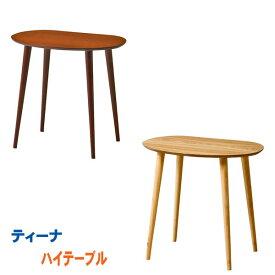 サイドテーブル 木製 北欧 おしゃれ ミニテーブル TINA-HT600 ナイトテーブル ベッドサイドテーブル コーヒーテーブル ハイテーブル