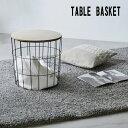 テーブル ローテーブル サイドテーブル センターテーブル ミニテーブル 丸 バスケット ワイヤーバスケット おしゃれ YA-650 送料無料
