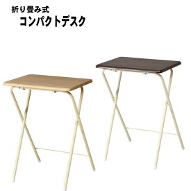 折りたたみ テーブル ハイテーブル 幅50cm サイドテーブル ミニ 軽い 完成品 組み立て不要 机 デスク パソコンデスク 展示台