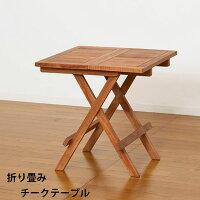 折りたたみテーブル木製チーク材アウトドアミニテーブルハイテーブルサイドテーブルコーヒーテーブル