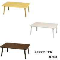 【送料無料】カジュアルテーブル50×75テーブル座卓ハウステーブルNK-60