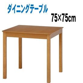 ダイニングテーブル75×75 モルト テーブル 食堂テーブル ダイニングテーブル おすすめ お手軽 軽食 木製テーブル 食堂