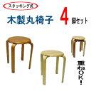 【送料無料】スツール W-1030 4脚組 木製丸椅子 椅子  丸椅子  02P03Dec16