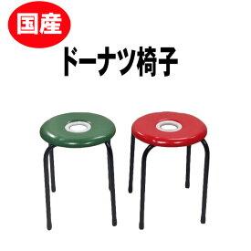 丸椅子 パイプ 送料無料 ドーナツ椅子 国産 日本製 パイプ椅子 屋台 飲食店 スツール オフィス チェア