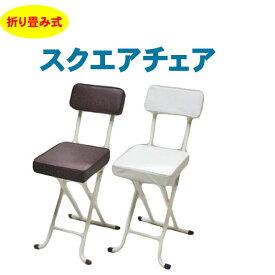 折りたたみ椅子 角 スクエアチェア レザー PVC おしゃれ 北欧 椅子 イス チェア 食堂椅子 コンパクト