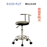 【送料無料】キャスターチェア(背付)KY-B300(BK)カウンターチェア椅子チェア