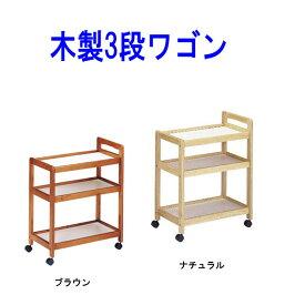キッチンワゴン キャスター付き 木製 おしゃれ ワゴン3段 KW-03 送料無料 ワゴンキッチンワゴン 安い キッチン収納 収納 棚