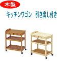 【送料無料】木製キッチンワゴン引き出し付きKW-600H木製ワゴンキッチン収納ワゴン木製家具収納便利
