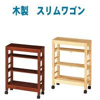 【送料無料】木製スリムワゴンPIR-SW木製ワゴン隙間ワゴンキャスター付きキッチンワゴンスリムワゴン棚板可動式