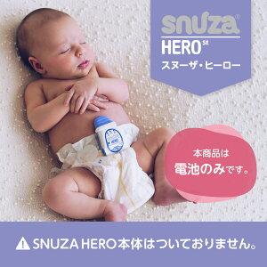 スヌーザヒーロー純正CR2電池SNH-CR2