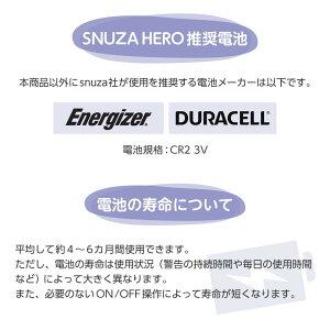 スヌーザヒーロー純正SNH-J01対応3VCR2電池1個SNH-CR2体動センサベビーモニターベビーカメラSNUZAHEROSESNH-J01メール便送料無料