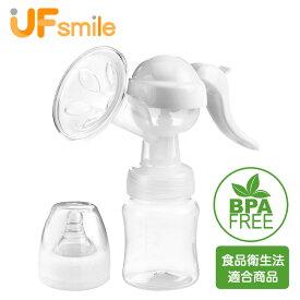 さく乳器 手動 NEB-S01 UFsmile 手動搾乳器 さく乳機 搾乳機 赤ちゃん ベビー用品 母乳育児 調節 乳首 保存 授乳用品 哺乳びん 哺乳瓶 さくにゅうき 送料無料