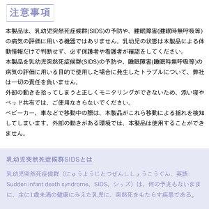 体動センサスヌーザヒーローベビーモニターベビーカメラベビーセンサーSNH-J01