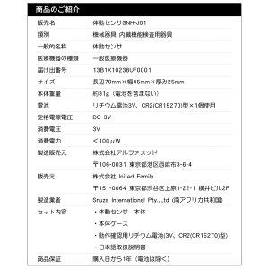 体動センサスヌーザヒーローベビーモニターベビーカメラSNH-J01