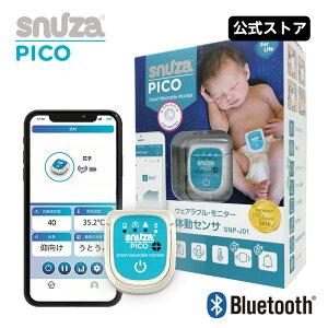 スヌーザピコ SNP-J01体動センサー ベビーモニター ベビーカメラ ベビーセンサー SNUZA PICO 無呼吸 アラーム 送料無料 呼吸モニター 呼吸センサー 新生児 子育て 出産祝い ギフト アプリ iphone iOS
