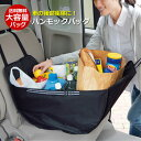 ハンモックバッグ 大容量 黒 車内 後部座席 広げてたっぷり収納 車に常備で大活躍 人気 買い物 旅行 持ち運び楽々 土…