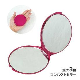 コンパクトミラー 携帯鏡 カガミ かがみ 拡大鏡 メイクミラー 折りたたみ鏡 手鏡 3倍拡大ミラー ミラー メイク 美容品 メイク ミラー ゆうパケットにて送料無料