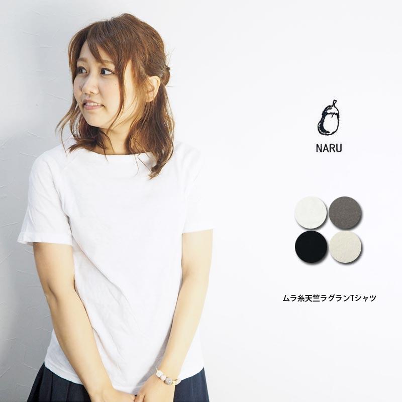 【メール便可】 NARU ナル リサイクルコットン ムラ糸天竺ラグランTシャツ 612001 Tシャツ カットソー トップス レディース 大人 おしゃれ シンプル 無地 半袖 きれいめ ナチュラル 綿100% コットン 日本製 白 黒 きなり グレー