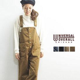 UNIVERSAL OVERALL ユニバーサルオーバーオール BASIC OVERALL ベーシック オーバーオール レディース U812877 サロペット オールインワン パンツ ロングパンツ つなぎ おしゃれ かわいい カジュアル アメカジ ゆったり 黒 ブラック グレー ベージュ 大人