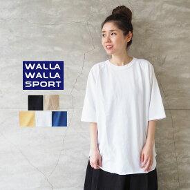 WALLA WALLA SPORT ワラワラスポーツ Tシャツ メール便可 1/2 LOOSE BASEBALL TEE WW030125-SR レディース 五分袖 メンズ 日本製 USAコットン 無地 シンプル 半袖 Tシャツ カットソー ラグラン アメカジ ゆったり 白 黒 緑 インポート ワラワラ スポーツ