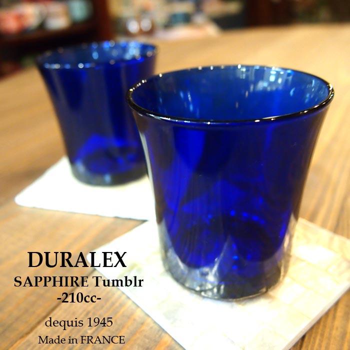 DURALEX デュラレックス サファイア タンブラー210 DU1011FB 正規品 強化ガラス グラス コップ 耐熱 耐寒 210cc DURALEXグラス 割れにくい 食器 小物 キッチン フランス FRANCE