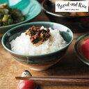 Bread and Rice (パンとごはんと...) トルコブルーライスボウル M014 お皿 ボウル 北欧 洋食器 シンプル おしゃれ か…
