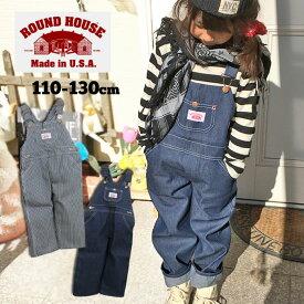 ROUND HOUSE ラウンドハウス USA製 デニムオーバーオールLOT7-LOT61サロペット キッズ 子供 デニム オーバーオール 女の子 パンツ 男の子 ヒッコリー オールインワン 110 120 130 4 5 6 7