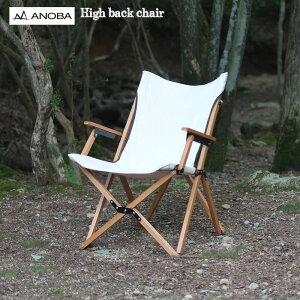 ANOBA アノバ チェア ウッド ハイバック チェアー AN003-AN004 H14LLアウトドア キャンパ 折りたたみチェア 白 ホワイト ブラウン 茶色 折りたたみ 椅子 イス アウトドアチェア 木製 コットン ベラ