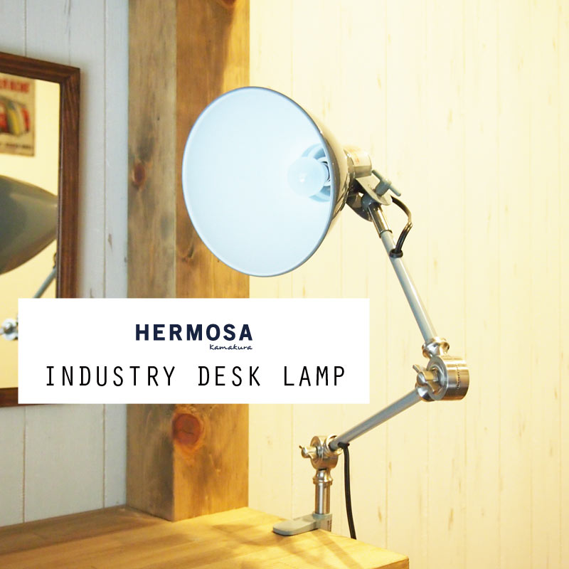HERMOSA ハモサ インダストリーランプ EN-007D デスクライト ライト ランプ 照明 LED おしゃれ 学習机 クリップライト 電気スタンド クリップ アンティーク レトロ 男前 ヴィンテージ インテリア 西海岸 カリフォルニア ブルックリン アメリカン 北欧 寝室