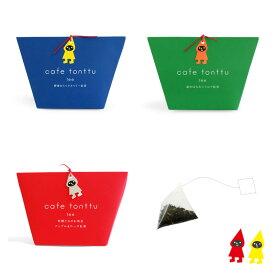 チャーリー フレーバーティー カフェトントゥ ティー 5包入紅茶セット プチギフト ギフト ギフトセット 手軽 プレゼント交換 お祝い返し ミックスベリー 00222 00396 00470