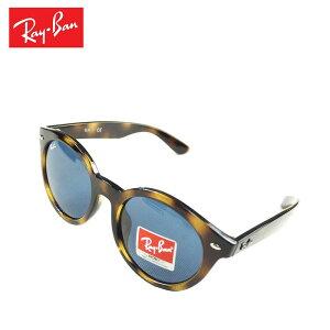Ray-Ban レイバン サングラス RB4261Dレディース ボストンサングラス 55サイズ オーバーサイズ UVカット ラウンド おしゃれ かっこいい イタリア製 アジアエリア限定 丸メガネ メガネ 眼鏡 アイウ