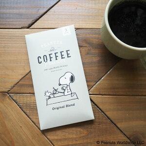 INIC coffee イニックコーヒー PEANUTS スヌーピー コーヒースティック 3本入 オリジナルブレンド PE-002 インスタントコーヒー コーヒー パウダー ホット コーヒースティック ピーナッツ 可愛い お
