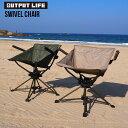 OUTPUT LIFE アウトプットライフ アウトドア チェア スウィベルチェア SWIVEL CHAIR 30783075 キャンプ コンパクト 椅…