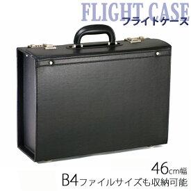 フライトケース B4ファイル 革 ビジネスバッグ パイロットケースzh200-33【送料無料】【バーゲン】【キャッシュレス5% ポイント還元店舗】