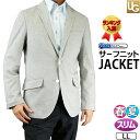 ジャケット メンズ サーフニットジャケット クールマックス 涼しい 春夏秋 ゴルフ スリム 316603【送料無料】