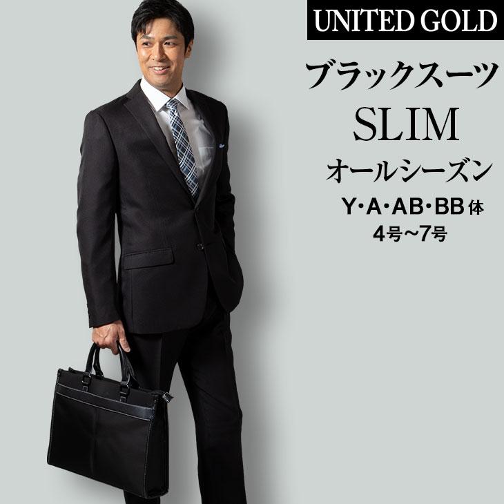 スーツ メンズ スリムスーツ ビジネス リクルート ブラックスーツ 黒無地 オールシーズン 65003【送料無料】