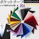 ポケットチーフ シルク100% 無地 日本製 ビジネス パーティー フォーマル 結婚式 カラー豊富 ak7100