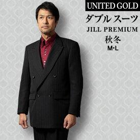【送料無料】ダブルスーツ メンズ パーティースーツ ホスト 日本製 JILL PREMIUM 秋冬春オールシーズ 116171