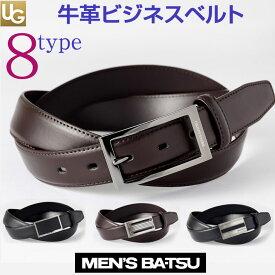 ベルト メンズ ビジネスベルト 牛革 ブランド MEN'S BA-TSU メンズバツ アクセサリー ビジネス 贈り物 黒 茶 ブラック ダークブラウン AK-MX【バーゲン】