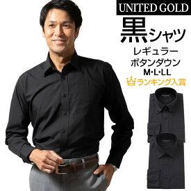 黒シャツ 黒ワイシャツ メンズ 長袖 ブラックワイシャツ Yシャツ ドレスシャツ レギュラー ボタンダウン イージーケア 黒 ビジネス 制服 ユニフォーム 318009 318010〈ゆうパケット〉